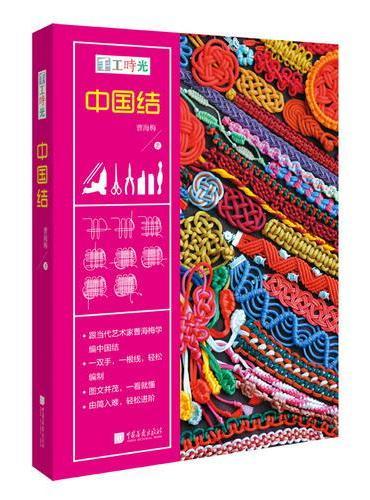 手工时光:中国结