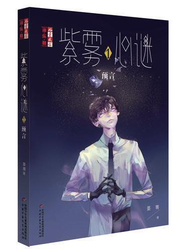 《儿童文学》淘·乐·酷书系——紫雾心迷1:预言