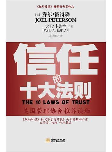 信任的十大法则:如何建立并维护一个充满信任的组织文化