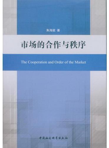 市场的合作与秩序