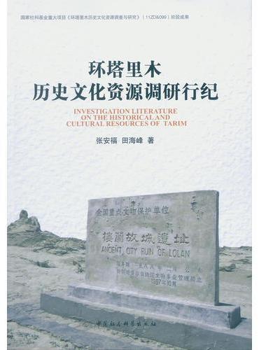 环塔里木历史文化资源调研行纪