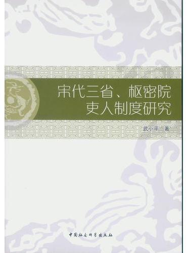 宋代三省、枢密院吏人制度研究