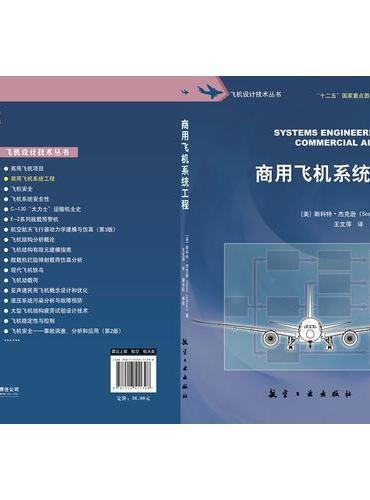 商用飞机系统工程