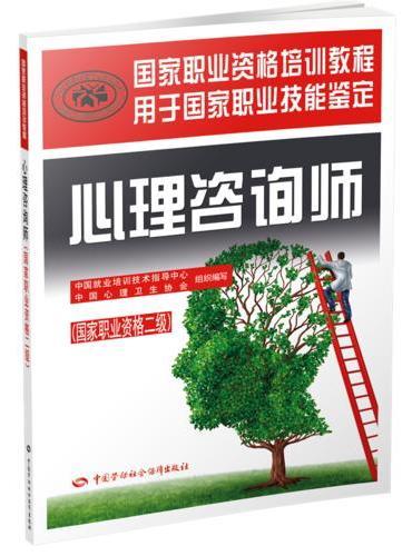 心理咨询师(国家职业资格二级)——国家职业资格培训教程