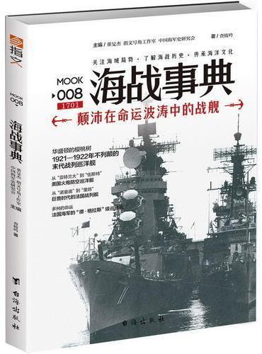 海战事典008:颠沛在命运波涛中的战舰