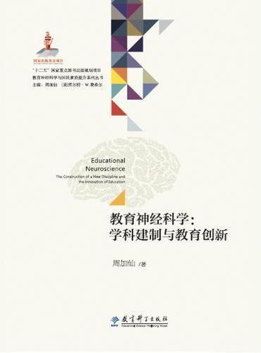 教育神经科学与国民素质提升系列丛书:教育神经科学:学科建制与教育创新