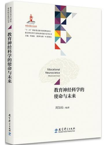 教育神经科学与国民素质提升系列丛书:教育神经科学的使命与未来