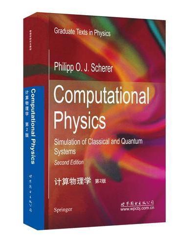 计算物理学 第2版