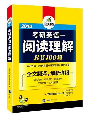 2018考研英语一阅读理解B节100篇 华研外语