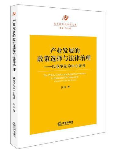 产业发展的政策选择与法律治理