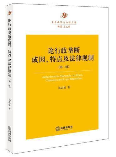 论行政垄成因、特点及法律规制(第二版)