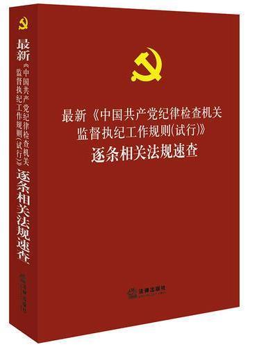 最新《中国共产党纪律检查机关监督执纪工作规则(试行)》逐条相关法规速查