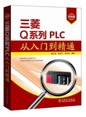 三菱Q系列PLC从入门到精通