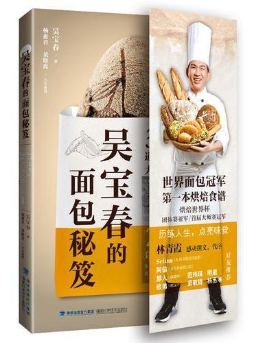 吴宝春的面包秘笈