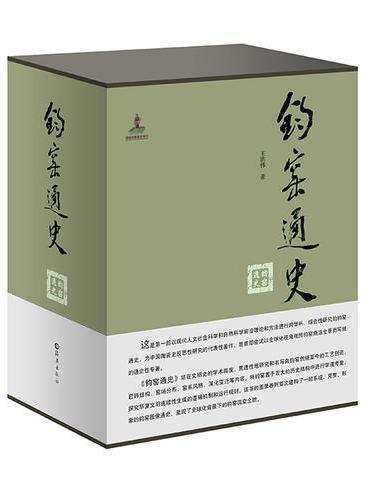 钧窑通史(套装3册)