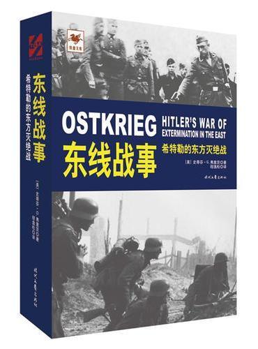 东线战事:希特勒的东方灭绝战