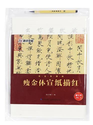 墨点字帖:书法专用纸瘦金体宣纸描红 毛笔书法练习纸