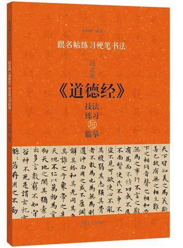 跟名帖练习硬笔书法  赵孟頫《道德经》技法练习与临摹