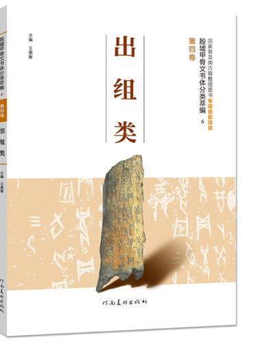 殷墟甲骨文书体分类萃编·第四卷  出组类