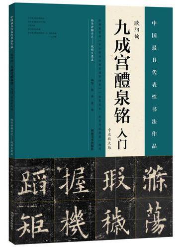 《九成宫醴泉铭》入门(专业放大版)》