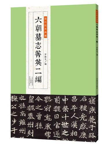 金石拓本典藏  六朝墓志菁英二编