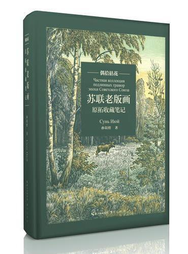 偶拾拈花——苏联老版画原拓收藏笔记