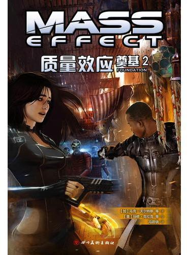 质量效应:奠基2(《质量效应》游戏官方漫画;