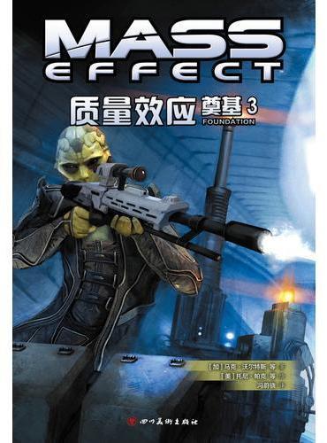 质量效应:奠基3(《质量效应》游戏官方漫画;