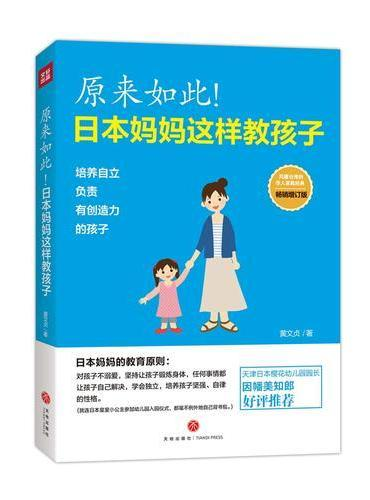 原来如此!日本妈妈这样教孩子(用错误的方式爱孩子,比不爱更可怕!看日本妈妈如何培养孩子?!)