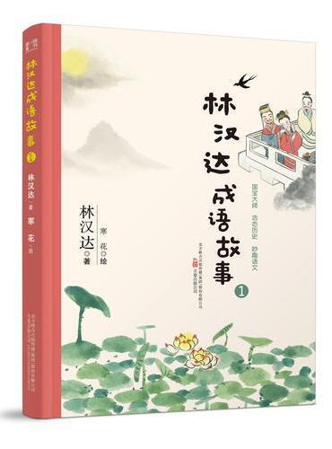 最小孩童书·成长版 林汉达成语故事1