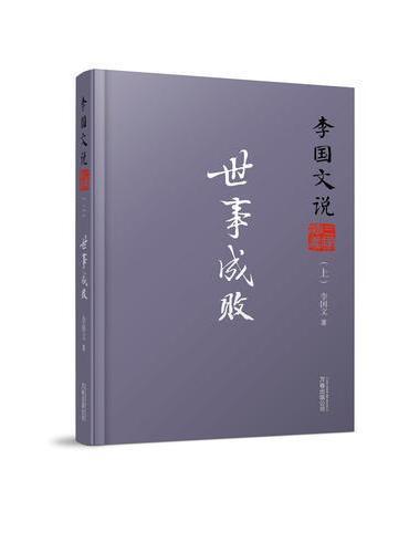 李国文说系列:李国文说三国演义(上).世事成败