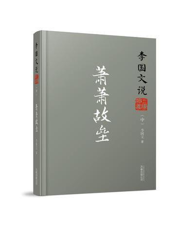 李国文说系列:李国文说三国演义(中).萧萧故垒
