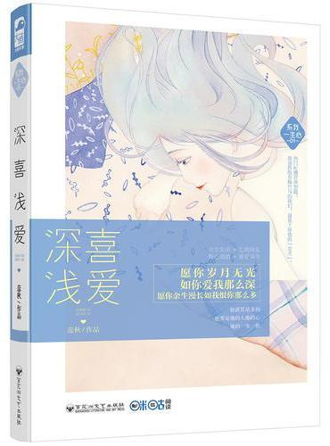 深喜浅爱(系我一生心01)