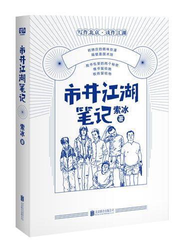 市井江湖笔记(马伯庸写序,驰骋、赤军、软体动物、龙哥推荐)