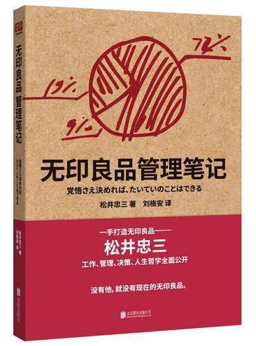 无印良品管理笔记(一本书,揭开无印良品的管理秘密! )