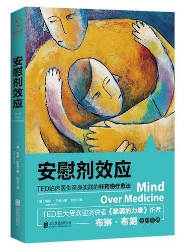 安慰剂效应:TED临床医生带你体验心理暗示的强大力量