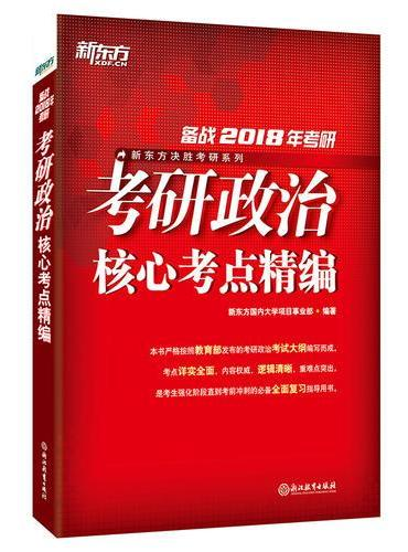 新东方 (2018年)考研政治核心考点精编