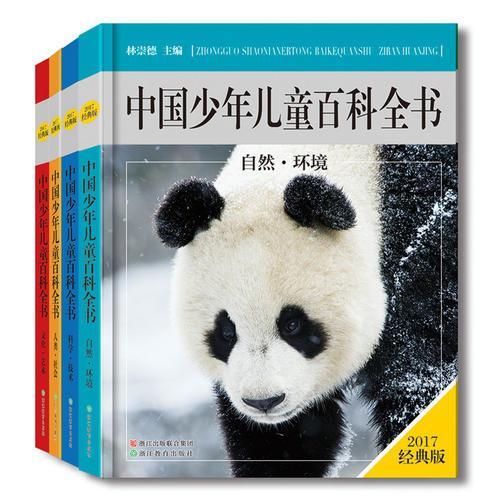 中国少年儿童百科全书 2017经典版(套装)