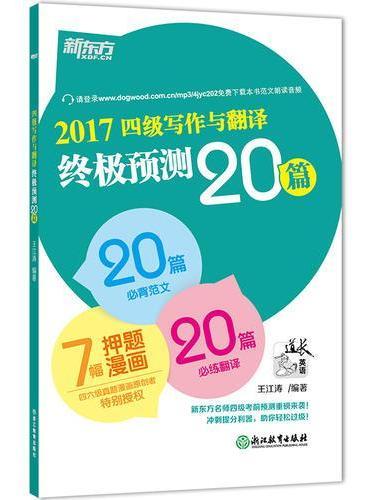 新东方 (2017年)四级写作与翻译终极预测20篇