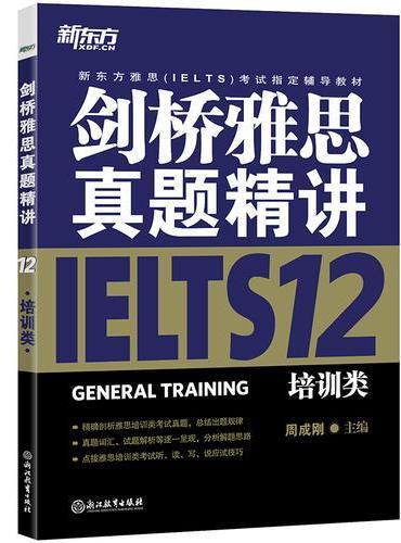 新东方 剑桥雅思真题精讲12:培训类