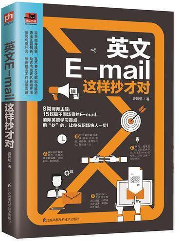 英语E-mail这样抄才对
