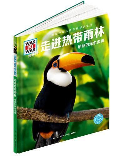 什么是什么-珍藏版:走进热带雨林
