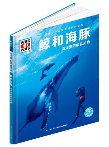 什么是什么-珍藏版:鲸和海豚