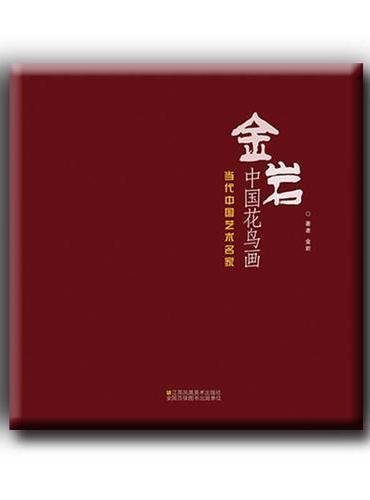当代中国艺术名家 金岩中国花鸟画(走进生活,走进大自然中,体会自然界的独特之美,体会金岩花鸟画的精髓。)