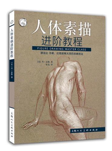 人体素描进阶教程——-西方经典美术技法译丛