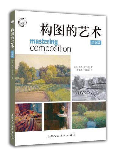 构图的艺术(经典版)——-西方经典美术技法译丛