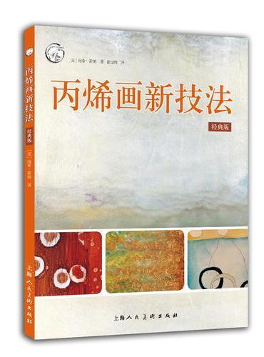 丙烯画新技法(经典版)——-西方经典美术技法译丛