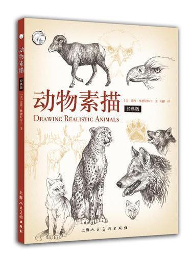 动物素描(经典版)——-西方经典美术技法译丛