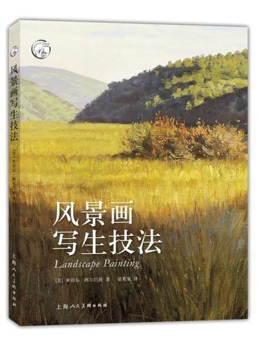 风景画写生技法——-西方经典美术技法译丛