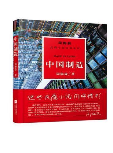 周梅森反腐经典:中国制造